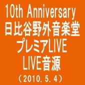 ただ、ありがとう(10th Anniversary 日比谷野外音楽堂プレミアムLIVE(2010.5.4))