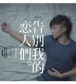 戀無可戀 (《喜愛夜蒲2》 電影宣傳曲)