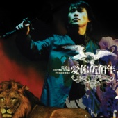 Download 愛你伍佰年: 3 - Wu Bai on iTunes (Chinese Rock)