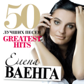 50 Greatest Hits