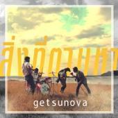 Getsunova - สิ่งที่ตามหา artwork