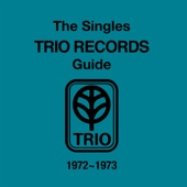 THE SINGLES TRIO RECORDS GUIDE 1972〜1973