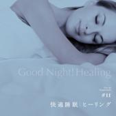 快適睡眠 ~ヒーリング~