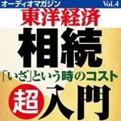 オーディオマガジン東洋経済 Vol.4 いざという時のコスト 相続 超入門