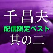 千 昌夫 配信限定ベスト 其の二 - EP