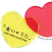 One Love (嵐)