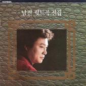 With You (님과 함께) - Nam Jin