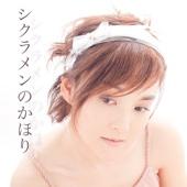 Shikuramen No Kaori (feat. Nao Nakadai)