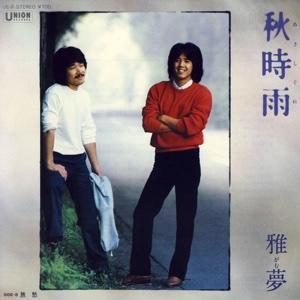 雅夢 - Akishigure (Original Cover Art) - Single