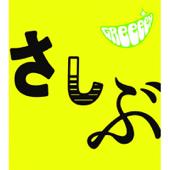 [Download] Kiseki MP3