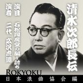 Shimizu Jirochiyou Den - Ishimatsu Enmado No Damashiuchi