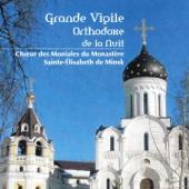 Великое Православное Ночное Бдение