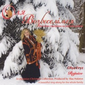 Rejoice: A Ukrainian Christmas Collection