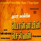 Amarar Kalkiyin Ponniyin Selvan (Tamil) - Bagam - 5 - Thyaga Sigaram