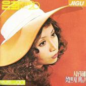 Eunhui Golden Deluxe 20 (은희골든디럭스 20)
