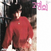 Go Byeong Hui (고병희)