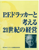 P.F. ドラッカーと考える21世紀の経営 「1.文明の衝突と日本の使命」