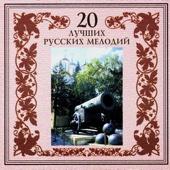 20 лучших русских мелодий