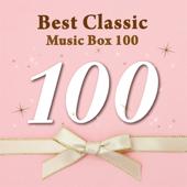 ベスト・クラシック〜オルゴール100