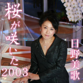 [Download] Sakuraga Saita MP3