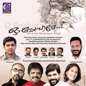 O Snehame (Malayalam Christian Devotional Songs)