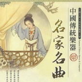 China Classic Orchestra 2: Erhu Solo