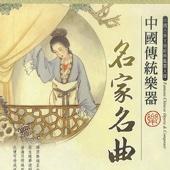 中國傳統樂器-名家名曲9 嗩吶獨奏