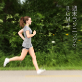 週末ランニングのBGM2 (Holiday Park Run)