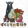 ぼくたちの変拍子 (Remastered) [Boku tachi no henbyoushi] - EP