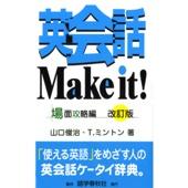 英会話Make It! 場面攻略編(1)