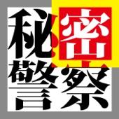 Himitsu Keisatsu (feat. Hatsune Miku) - ぶりる