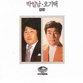 Park Il Nam & O Ki Taek - Songs That Call Together (박일남 & 오기택 경창)