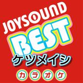 さくら (カラオケ Originally Performed By ケツメイシ)