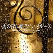 雨の夜に聴きたいブルース