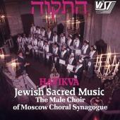 Shalom alechem - Mikhail Turetsky & The Male Choir Moscow Choral Synagogue