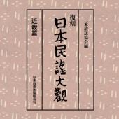 日本民謡大観 近畿篇 9