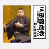 三田落語会~これぞ本寸法!~その19