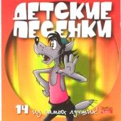 Detskie Pesenki - 14 Iz Samyih Luchshih
