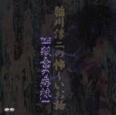稲川淳二の怖~いお話 Vol.2「殺意の病棟」