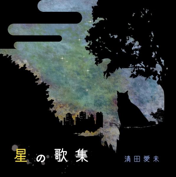 Songbook of Stars 清田愛未 CD cover