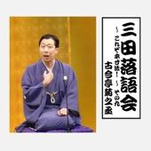 三田落語会~これぞ本寸法!~その9