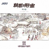 Korean Song, Vol. 8 (한국의가곡 제8집)