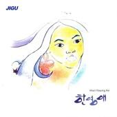 Han Yeong Ae, Vol. 1 (한영애1집)