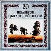 20 шедевров цыганской песни