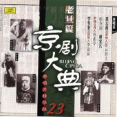 京劇大典 23 老旦篇 (Masterpieces of Beijing Opera Vol. 23)