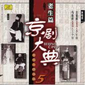 京劇大典 5 老生篇之五 (Masterpieces of Beijing Opera Vol. 5)