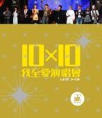 愛的故事上集 (2006 Live)
