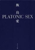 PLATONIC SEX プラトニック・セックス -- (小学館刊)