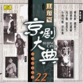 京劇大典 22 旦角篇之十一 (Masterpieces of Beijing Opera Vol. 22)