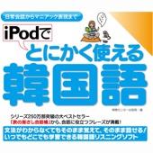 iPodでとにかく使える韓国語ー日常会話からマニアック表現まで - 情報センター出版局:編